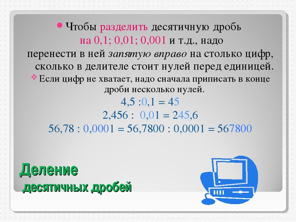 Деление десятичных дробей Чтобы разделить десятичную дробь на 0,1; 0,01; 0,00...