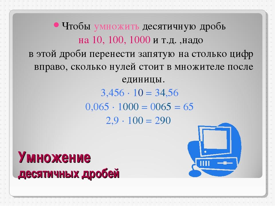 Умножение десятичных дробей Чтобы умножить десятичную дробь на 10, 100, 1000...