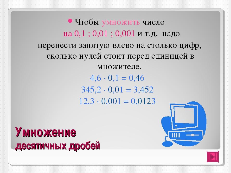Умножение десятичных дробей Чтобы умножить число на 0,1 ; 0,01 ; 0,001 и т.д....