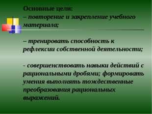Основные цели: – повторение и закрепление учебного материала; – тренировать с