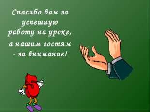 Спасибо вам за успешную работу на уроке, а нашим гостям - за внимание!