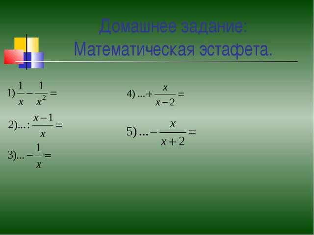Домашнее задание: Математическая эстафета.