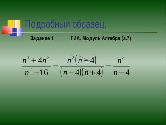 Подробный образец. Задание 1 ГИА. Модуль Алгебра (з.7)