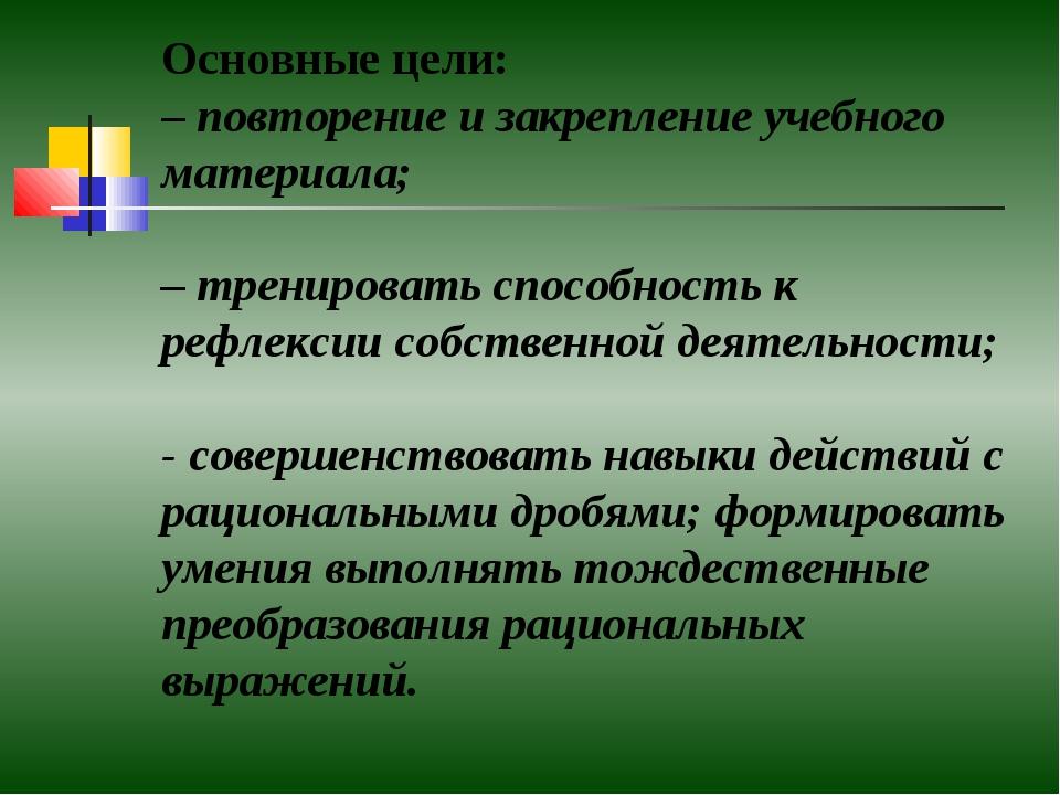 Основные цели: – повторение и закрепление учебного материала; – тренировать с...