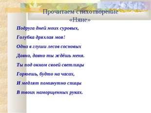 Прочитаем стихотворение «Няне» Подруга дней моих суровых, Голубка дряхлая мо
