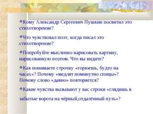 Кому Александр Сергеевич Пушкин посвятил это стихотворение? Что чувствовал по