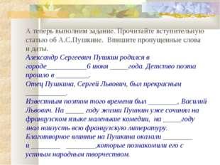 А теперь выполним задание. Прочитайте вступительную статью об А.С.Пушкине. Вп