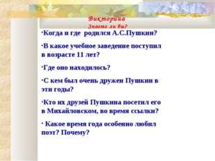 Викторина Знаете ли вы? Когда и где родился А.С.Пушкин? В какое учебное завед