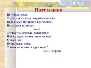 Поэт и няня Не туман истаял Спозаранку – пала покрывала пелена. Перед нами Пу