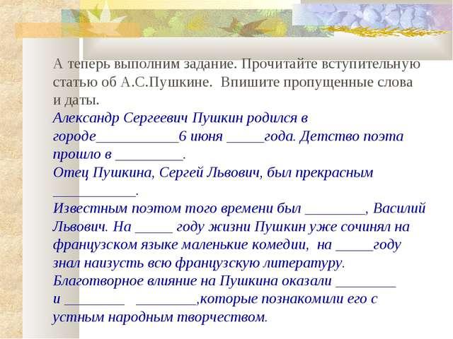 А теперь выполним задание. Прочитайте вступительную статью об А.С.Пушкине. Вп...