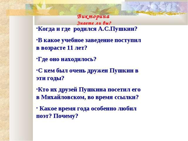 Викторина Знаете ли вы? Когда и где родился А.С.Пушкин? В какое учебное завед...
