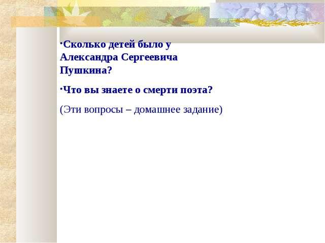 Сколько детей было у Александра Сергеевича Пушкина? Что вы знаете о смерти по...