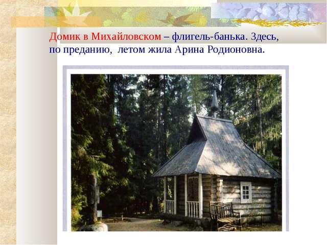 Домик в Михайловском – флигель-банька. Здесь, по преданию, летом жила Арина Р...