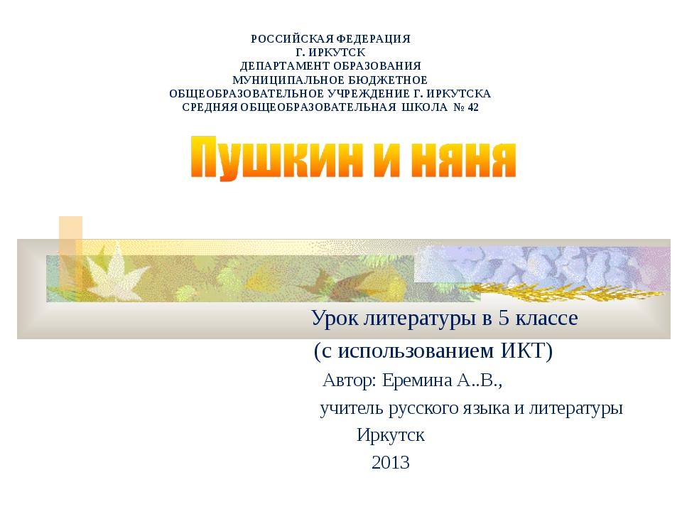 Урок литературы в 5 классе (с использованием ИКТ) Автор: Еремина А..В., учит...