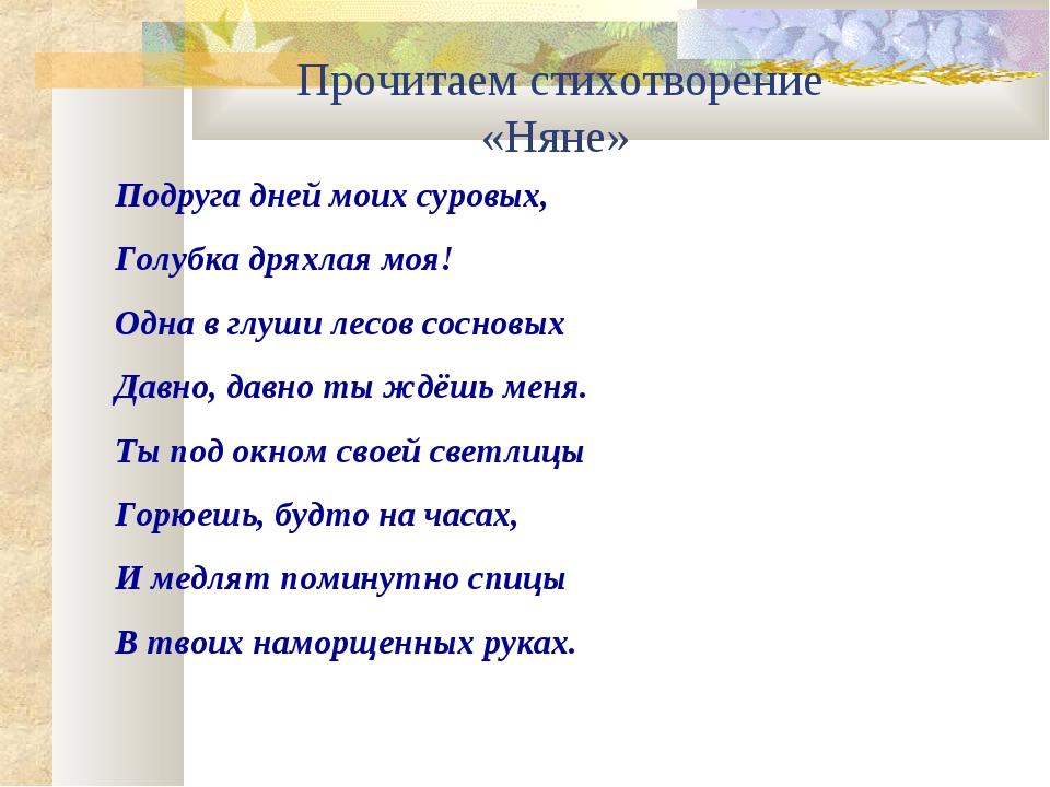 Прочитаем стихотворение «Няне» Подруга дней моих суровых, Голубка дряхлая мо...