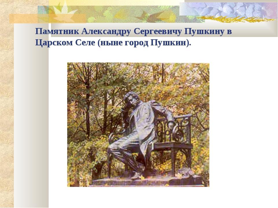 Памятник Александру Сергеевичу Пушкину в Царском Селе (ныне город Пушкин).