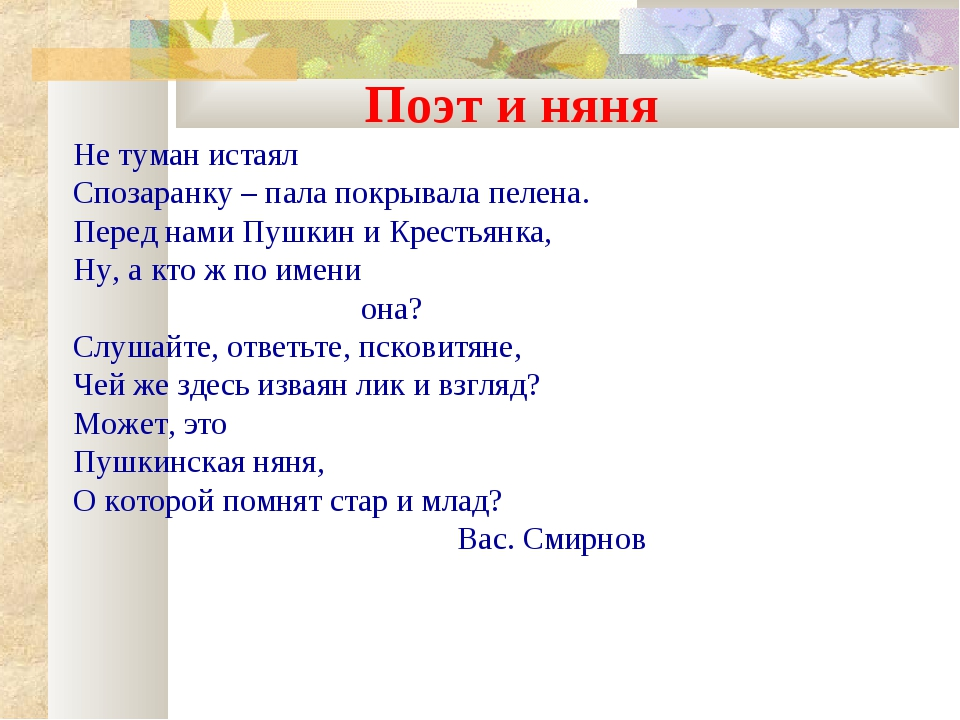 Поэт и няня Не туман истаял Спозаранку – пала покрывала пелена. Перед нами Пу...