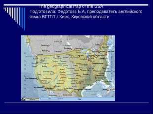 The geographical map of the USA Подготовила: Федотова Е.А, преподаватель анг