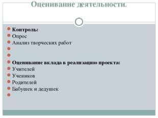 Оценивание деятельности. Контроль: Опрос Анализ творческих работ   Оцениван