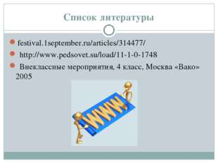 Список литературы festival.1september.ru/articles/314477/ http://www.pedsovet