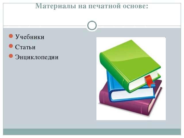 Материалы на печатной основе: Учебники Статьи Энциклопедии