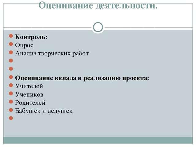 Оценивание деятельности. Контроль: Опрос Анализ творческих работ   Оцениван...