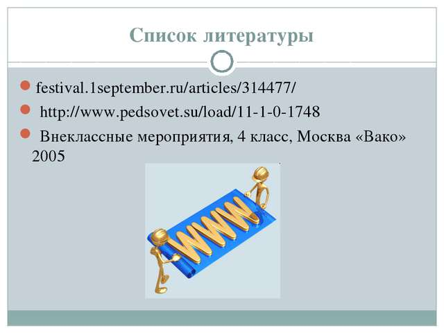 Список литературы festival.1september.ru/articles/314477/ http://www.pedsovet...