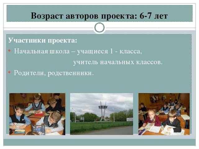 Возраст авторов проекта: 6-7 лет Участники проекта: Начальная школа – учащиес...