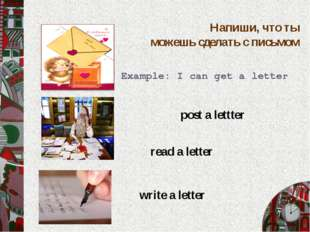 Example: I can get a letteг write a letter read a letter post a lеttter Напиш