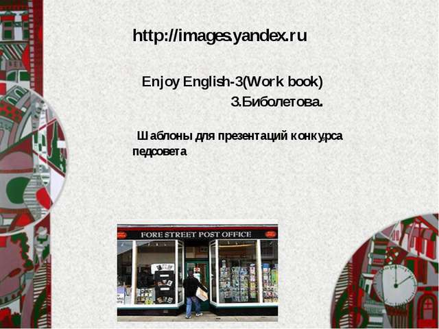 http://images.yandex.ru Enjoy English-3(Work book) З.Биболетова. в Шаблоны дл...