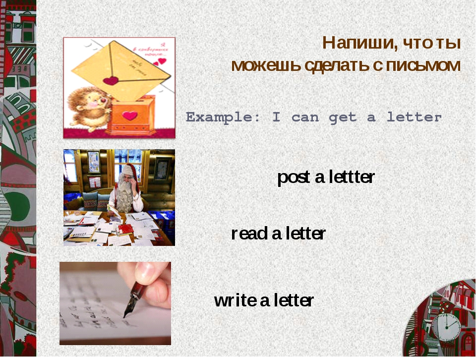 Example: I can get a letteг write a letter read a letter post a lеttter Напиш...