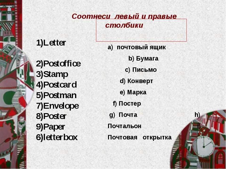 1)Letter 2)Postoffice 3)Stamp 4)Postcard 5)Postman 7)Envelope 8)Poster 9)Pape...