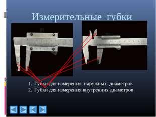Измерительные губки Губки для измерения наружных диаметров Губки для измерени