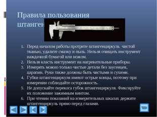 Правила пользования штангенциркулем Перед началом работы протрите штангенцирк
