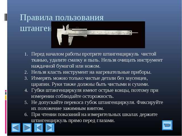 Правила пользования штангенциркулем Перед началом работы протрите штангенцирк...