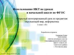 Использование ИКТ на уроках в начальной школе по ФГОС Открытый интегрированны