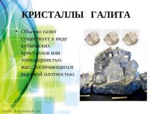КРИСТАЛЛЫ ГАЛИТА Обычно галит существует в виде кубических кристаллов или тон