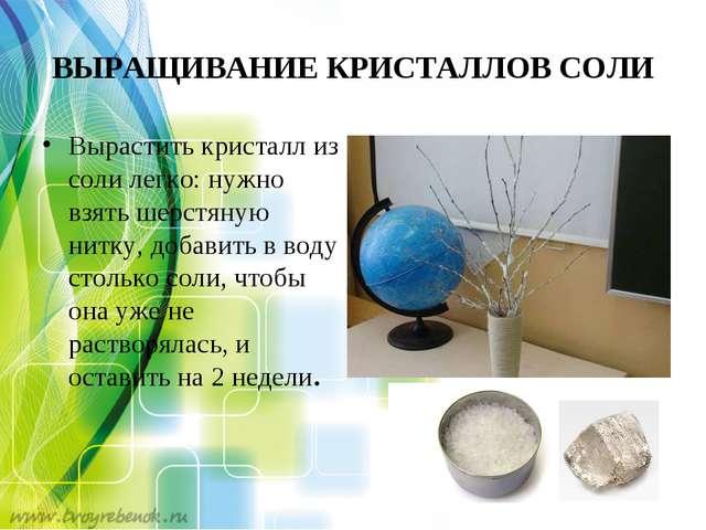 ВЫРАЩИВАНИЕ КРИСТАЛЛОВ СОЛИ Вырастить кристалл из соли легко: нужно взять шер...