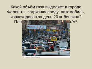 Какой объём газа выделяет в городе Фалешты, загрязняя среду, автомобиль, изра