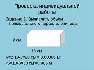 Проверка индивидуальной работы Задание 1. Вычислить объем прямоугольного пара
