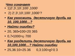 Что означает 1)22,32,102,1002 ,10002 2) 23,33,103,1003 ,10003 ? Как умножить