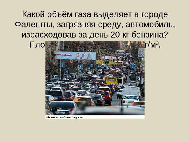Какой объём газа выделяет в городе Фалешты, загрязняя среду, автомобиль, изра...