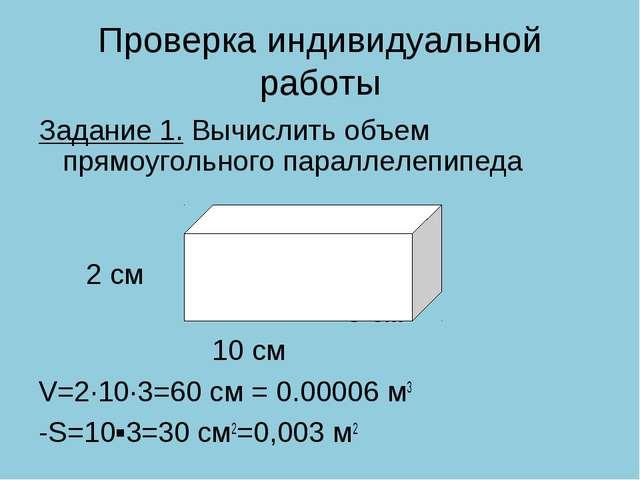 Проверка индивидуальной работы Задание 1. Вычислить объем прямоугольного пара...