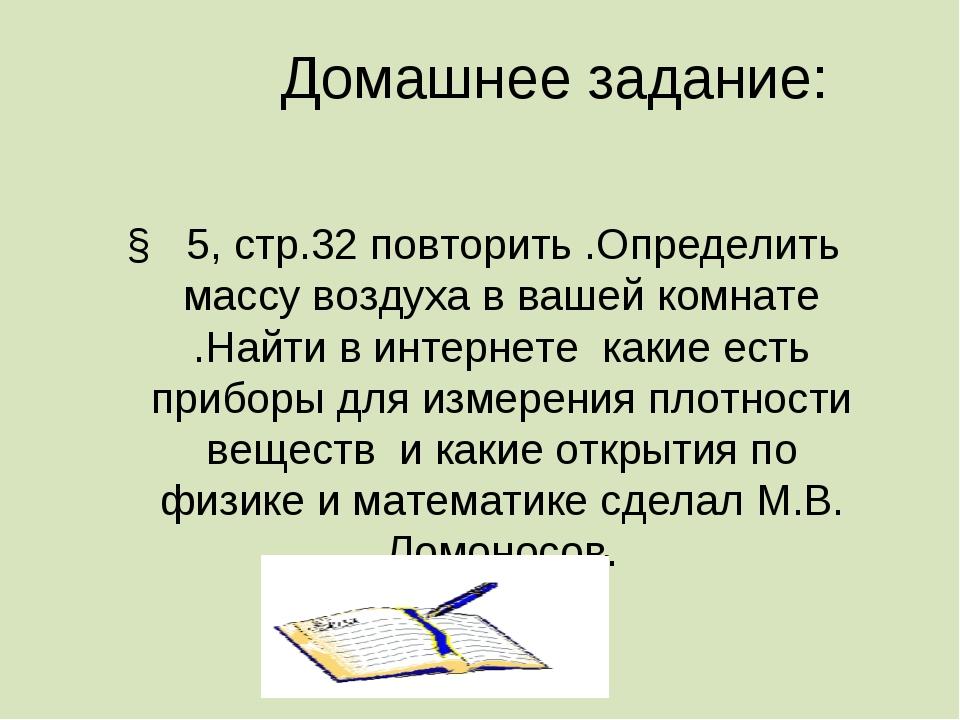 Домашнее задание: § 5, стр.32 повторить .Определить массу воздуха в вашей ком...