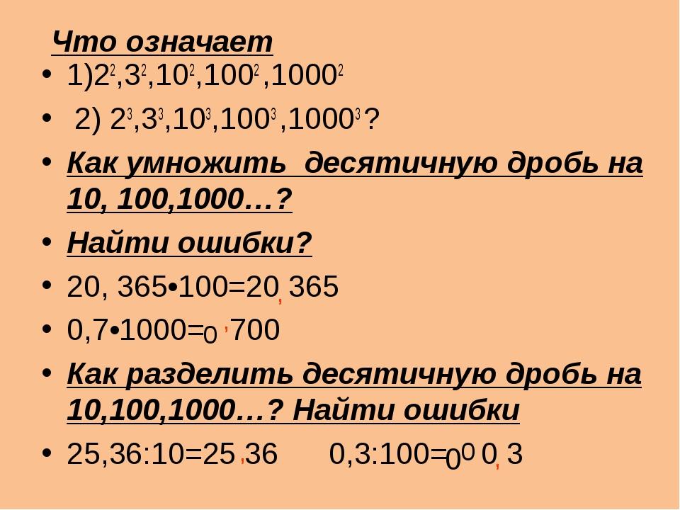 Что означает 1)22,32,102,1002 ,10002 2) 23,33,103,1003 ,10003 ? Как умножить...