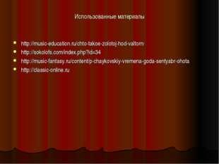 Использованные материалы http://music-education.ru/chto-takoe-zolotoj-hod-val