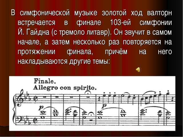 В симфонической музыке золотой ход валторн встречается в финале 103-ей симфон...
