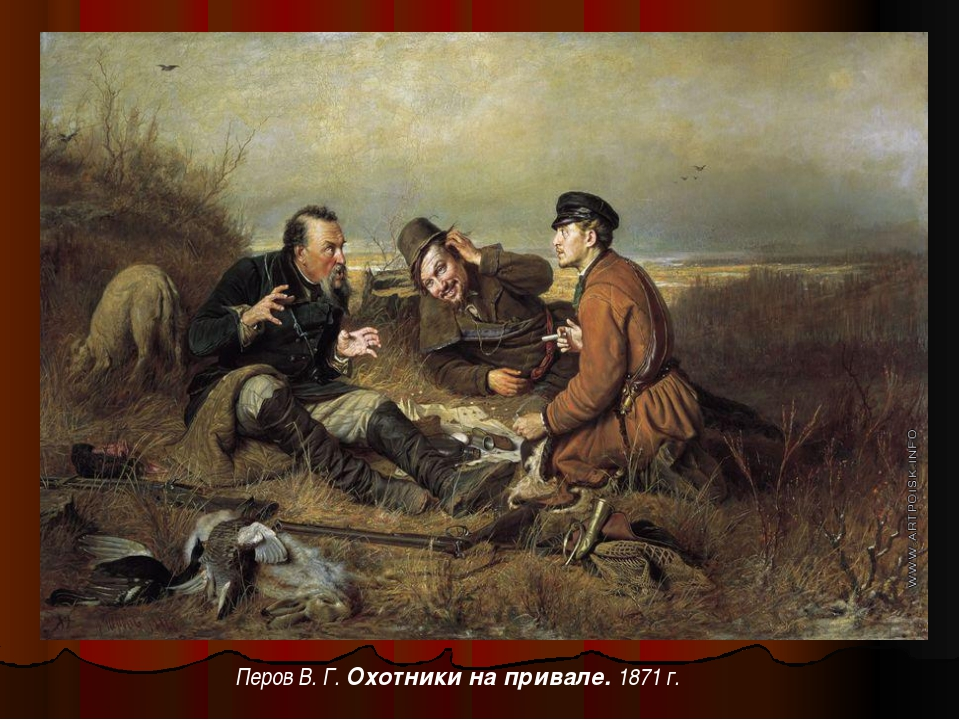 Перов В. Г. Охотники на привале. 1871 г.