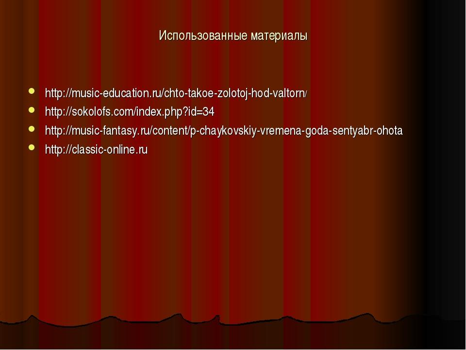 Использованные материалы http://music-education.ru/chto-takoe-zolotoj-hod-val...