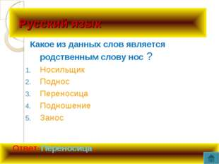 Русский язык Какое из данных слов является родственным слову нос ? Носильщик
